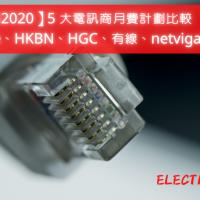 【家居寬頻2020】5 大電訊商月費計劃比較:Smartone、HKBN、HGC、有線、netvigator