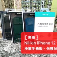 【開箱】Nillkin iPhone 12 系列 滑蓋手機殼、保護貼 影片介紹