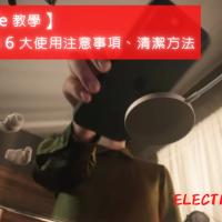 【MagSafe 教學】磁吸充電器 6 大使用注意事項、清潔方法
