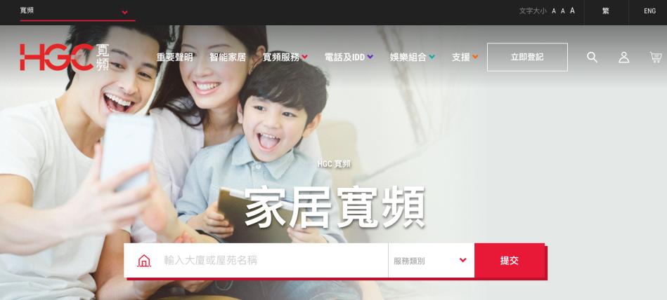 【家居寬頻2020】5 大電訊商月費計劃比較:Smartone、HKBN、HGC、有線、netvigator electhubs.com