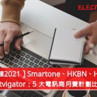【家居寬頻 2021】Smartone、HKBN、HGC、有線、netvigator:5 大電訊商月費計劃比較