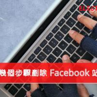 【教學】幾個步驟剷除 Facebook 站外記錄