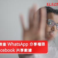 【教學】檢查 WhatsApp 分享權限 可拒絕 Facebook 共享數據