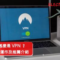 【教學】甚麼是 VPN 、如何運作及推薦介紹