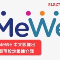 【教學】MeWe 中文版推出 只需 3 步即可設定繁體介面