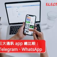 【評測】三大通訊 app 總比較:Signal、Telegram、WhatsApp
