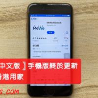 【MeWe 中文版】手機版終於有繁體中文 全面支援香港用家