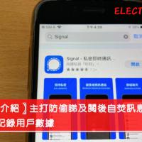 【Signal 介紹】主打防偷睇及閱後自焚訊息 重點是不記錄用戶數據