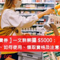 【電子消費券】一文詳解香港人攞 $5000:登記方法、如何使用、領取資格及注意事項