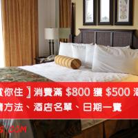 【旅發局賞你住】消費滿 $800 獲 $500 酒店住宿優惠:申請方法、酒店名單、日期一覽