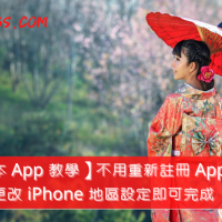 【下載日本 App 教學】不用重新註冊 Apple ID!簡單幾步更改 iPhone 地區設定