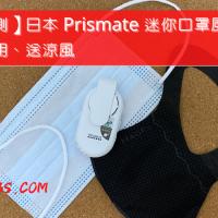 【開箱評測】日本 Prismate 迷你口罩風扇 輕巧、易用、送涼風