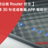 【ASUS 路由器 Router 設定】教學:只需 30 秒透過專屬 APP 輕鬆安裝