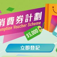 【電子消費券】登記方法、使用及注意事項:八達通、Alipay、Wechat Pay、Tag & Go