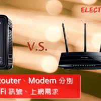 【教學】Router、Modem 分別:重點在 WiFi 訊號、上網需求