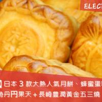 【日本直送】日本 3 款大熱人氣月餅!華正樓、伊勢丹円果天、長崎豊潤黃金五三燒
